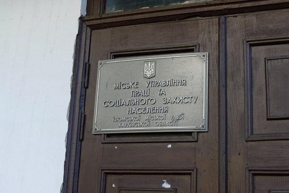 Городское управление труда и социальной защиты населения Изюмского городского совета