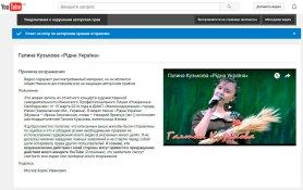 И, ждем ответа хостинга youtube.com на видео - Галина Кузькова — «Рідна Україна»
