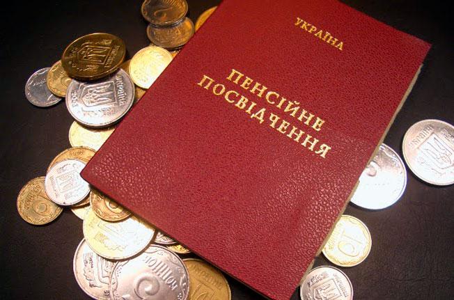 С 1-го января 2017 года вводится накопительная система выплаты пенсий. Каждый украинец моложе 35 лет будет отчислять часть своей зарплаты на пенсию.