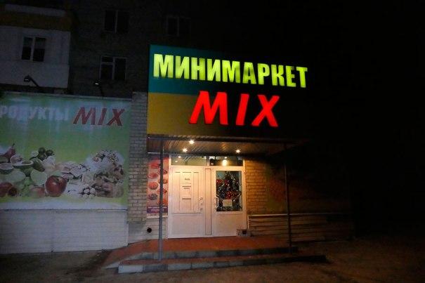 Минимаркет MIX