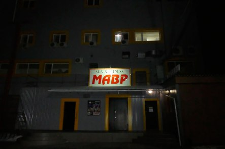 Фитнес центр - МАВР