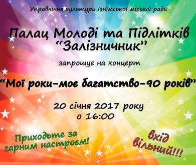 «Мои года - мое богатство - 90 лет» - юбилейный концерт