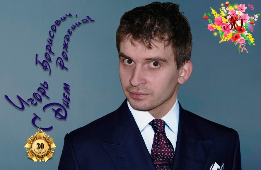 От имени всей команды, поздравляю Игоря с Днем Рождения!