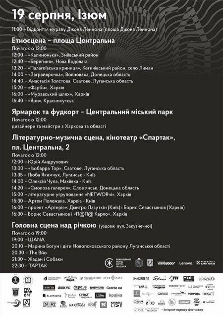 Расписание фестиваля
