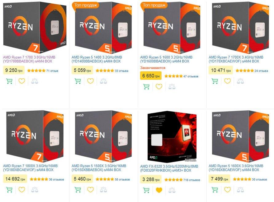 ПроцессорыAMD Ryzen 7 и 5 можно купить в интернет магазинеРозетка