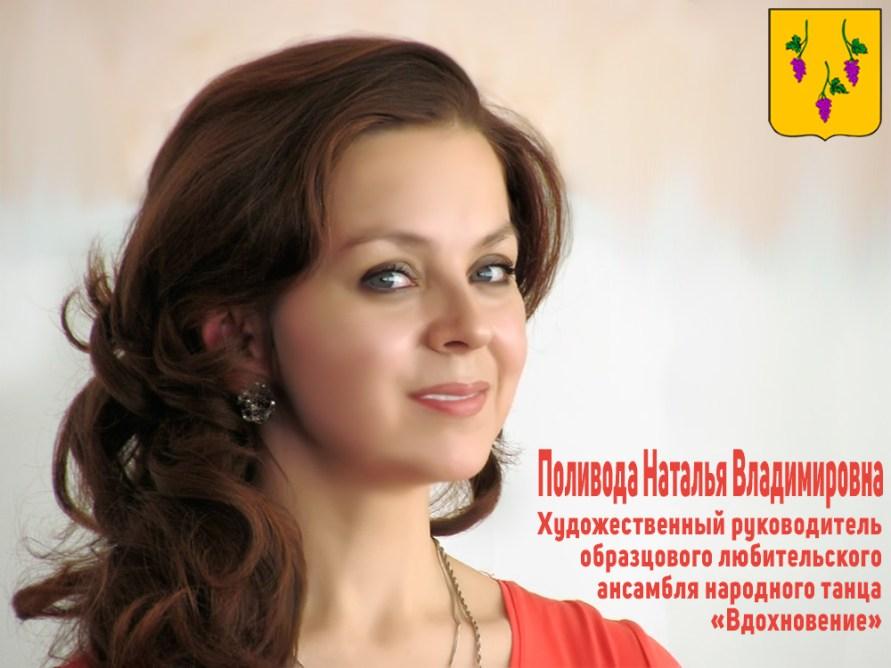 Поливода Наталья Владимировна