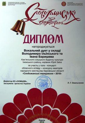 Диплом вокальному дуэту в составе: Владимир Ильинский и Иван Барышев