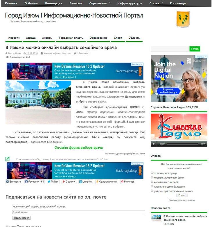 Город Изюм I Информационно-Новостной Портал