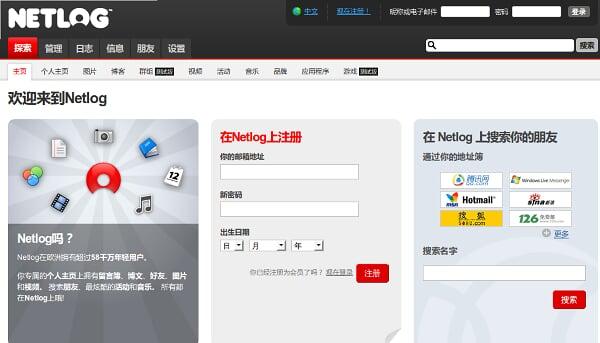 netlog-cn