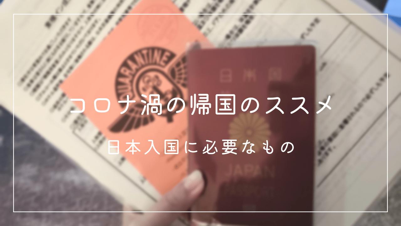 コロナ渦の帰国のススメ ③日本入国に必要なもの (誓約書/質問票/アプリ)