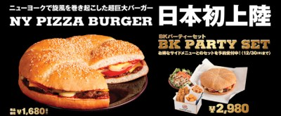Pizza Burger Burger King Japan
