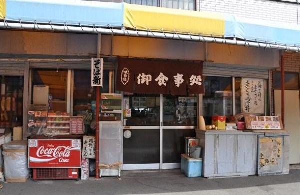 jogashima_restaurant