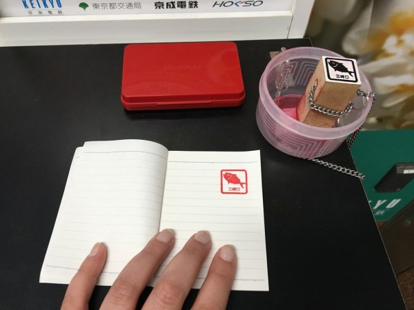 misakiguchi_station_stamp