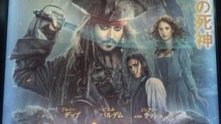 パイレーツオブカリビアン/最後の海賊 感想 カリーナキック