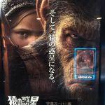 猿の惑星 聖戦記 ネタバレ感想