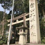 白山比咩神社と産土神社に行ってきました