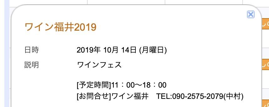 ワイン福井2019