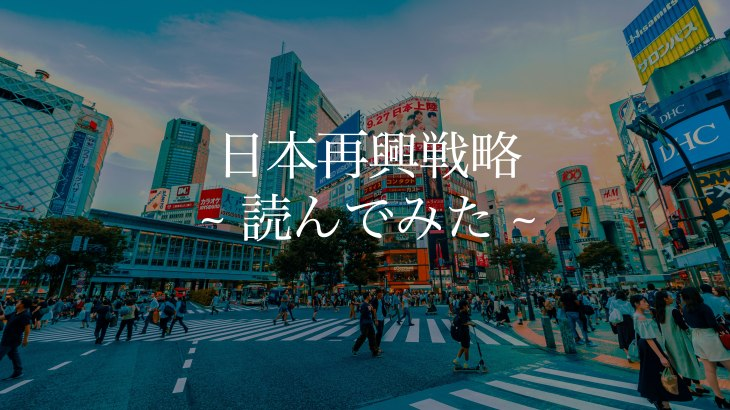 【書評】噂の落合陽一著『日本再興戦略』を読んでみた -気鋭のクリエイター・学者が考える次の日本とは?- Part1