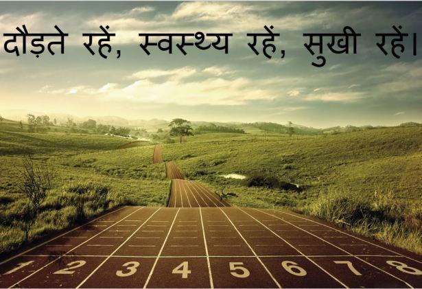 दौड़ते रहें, स्वस्थ्य रहें, सुखी रहें।