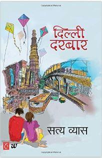 दिल्ली दरबार Dilli Darbaar