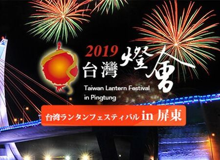 2019 Kaohsiung Pingtung Lantern Festival