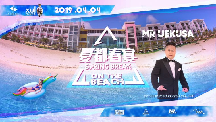 2019 Spring Break on the Beach, Kenting, Kaohsiung, Taiwan