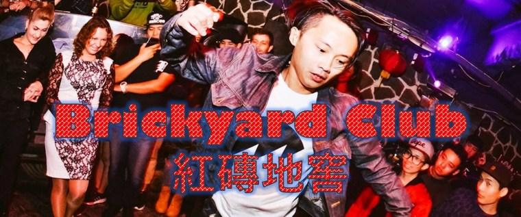 Kaohsiung Brickyard Club