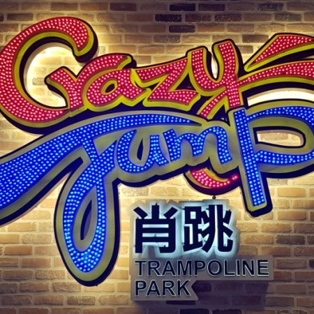 Kaohsiung Attract Crazy Jump Trampoline Park