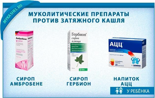 Муколитические препараты при затяжном кашле у ребенка