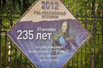 235 Años del Nacimiento del Zar Alejandro I - 235 Years of the Birth of Tzar Alexander I