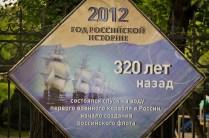 320 Años de la Fundación de la Armada Rusa - 320 Years of the Foundation of the Russian Navy