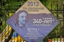 340 Años del Nacimiento del Zar Pedro I - 340 Years of the Birth of Tzar Peter I