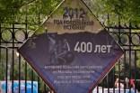 400 Años de la Expulsión de los Intervencionistas Polacos de Moscú, liderada por Dmitri Pozharski - 400 Years of the Expulsion of Polish Interventionists out of Moscow, led by Dmitri Pozharski