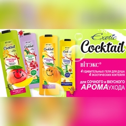 Exotic Cocкtail (гели для душа)