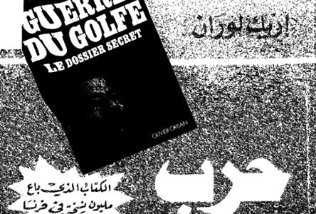 تحميل كتاب اسرار حرب الخليج pdf مجانا