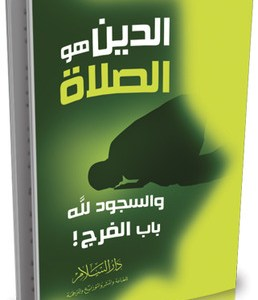 تحميل كتاب الدين هو الصلاة والسجود لله هو باب الفرج pdf