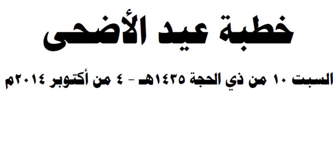 تحميل خطب عيد الاضحى pdf برابط مباشر