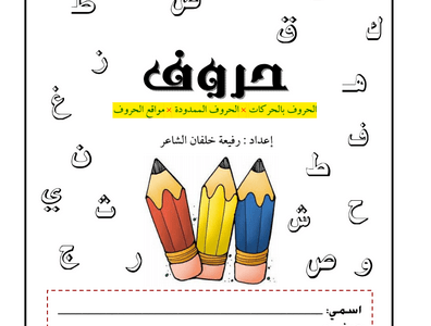 تحميل كتاب حروف الهجاء للاطفال pdf مجانا