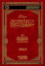 تحميل كتاب خطط الشام pdf برابط واحد مجانا