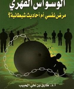 تحميل كتاب الوسواس القهري الدكتور طارق الحبيب pdf برابط واحد