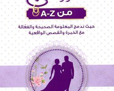 تحميل كتاب الزواج من a-z pdf كامل برابط واحد