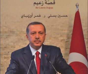 تحميل كتاب رجب طيب اردوغان قصة زعيم pdf برابط واحد مجانا