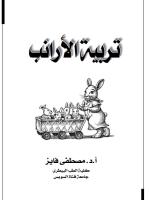 كتاب تربية الارانب للدكتور مصطفى فايز pdf