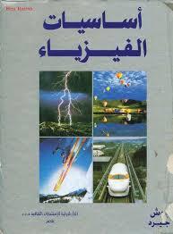 كتاب اساسيات الفيزياء لبوش المترجم للعربية كامل بدون تقسيم pdf
