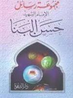 تحميل كتاب مجموعة رسائل الامام حسن البنا pdf
