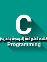 كتاب pdf لتعلم لغة البرمجة c