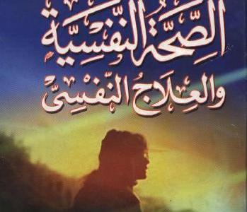 كتاب الصحة النفسية والعلاج النفسي للدكتور حامد زهران pdf