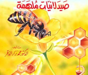 كتاب العلاج بسم النحل pdf مجانا