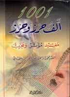 كتاب الفحرز وحرز pdf