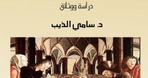 كتاب ختان الذكور والاناث عند اليهود والمسيحيين والمسلمين pdf